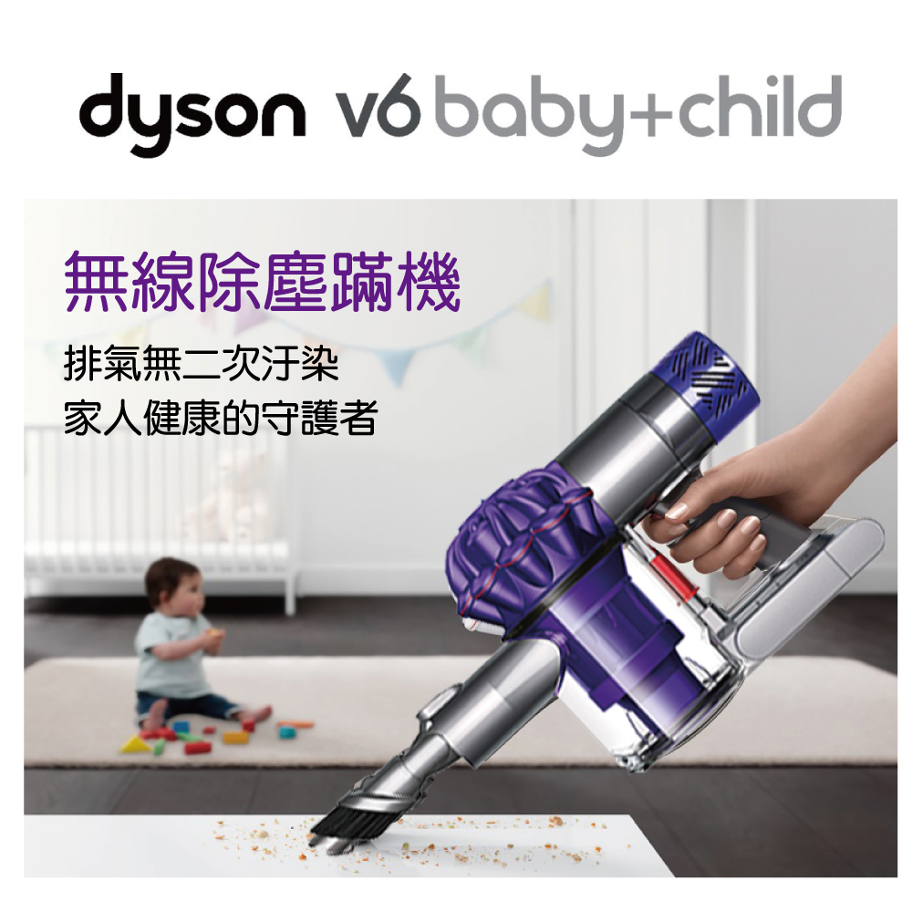 dyson V6 baby+child 無線除塵螨機