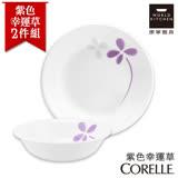 【美國康寧 CORELLE】紫色幸運草個人下午茶餐具組 (2N05)