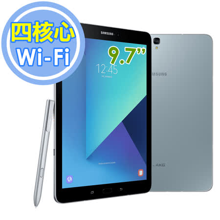 三星GALAXY Tab S3  WIFI 9.7吋平板電腦