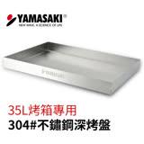 YAMASAKI山崎 304#不鏽鋼深烤盤(35L烤箱專用)