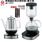 好禮送《晶工牌》虹吸式電咖啡壺+養生壺 JK-1777贈PL-7120