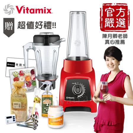 美國原裝Vita-Mix 一機雙杯輕饗型調理機