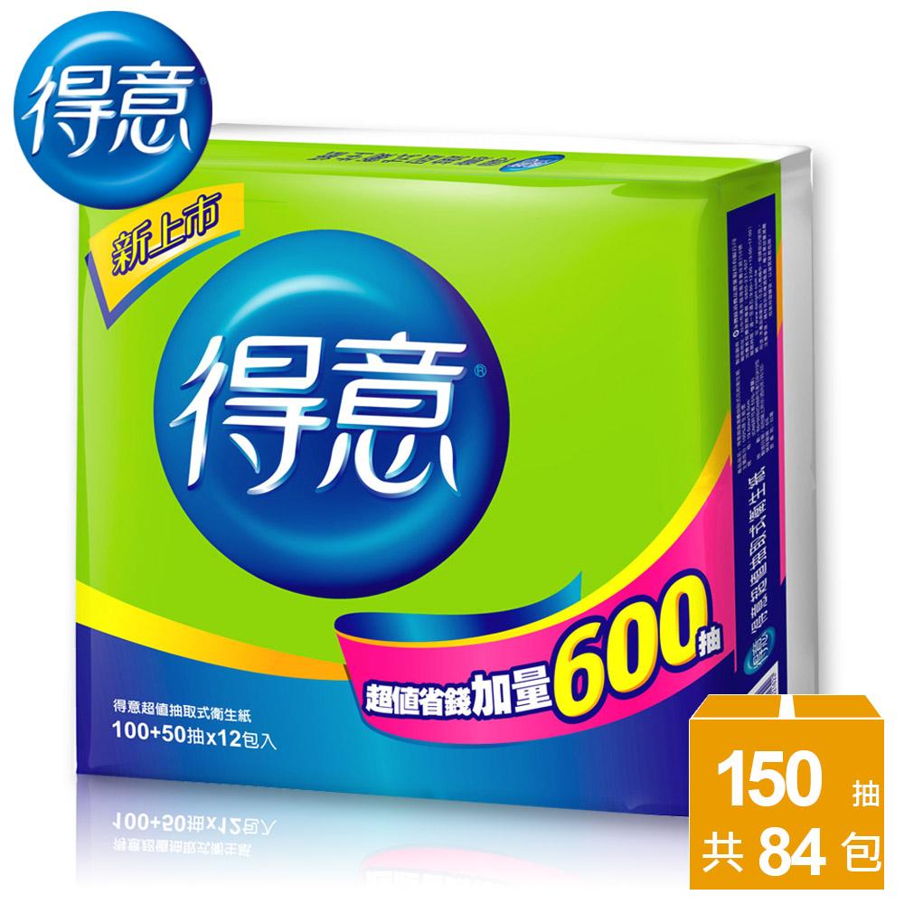 【得意】超值抽取式衛生紙-重量版(100+50抽x12包x7串)/箱