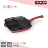 韓國NEOFLAM 珍珠紅系列 28cm 3合1方形煎鍋(電磁)(NF-KL-G28I)
