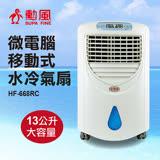 勳風 冰風暴負離子水冷扇 HF-668RC 移動式水冷氣/涼風扇/冷房循環+贈冰涼感領巾2條