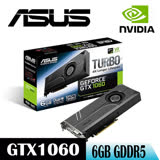 【ASUS華碩】TURBO-GTX1060-6G顯示卡