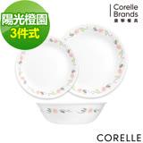 CORELLE 康寧 陽光橙園3件式餐盤組(C02)