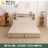 ASSARI-本田房間組二件(床箱+側掀床)雙人5尺