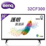 【送威剛10000mAh行動電源*1】BenQ 32吋 不閃屏+護眼低藍光黑湛屏液晶顯示器+視訊盒 ( 32CF300 )再送數位天線+HDMI*1