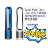 [建軍電器]AM11下一代 現貨藍 白兩色 Dyson pure cool link TP02 智慧空氣清淨氣流倍增器
