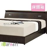 Barnett-雙人加大6尺床頭箱(四色)