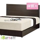 Barnett-單人加大3.5尺床頭片(四色)