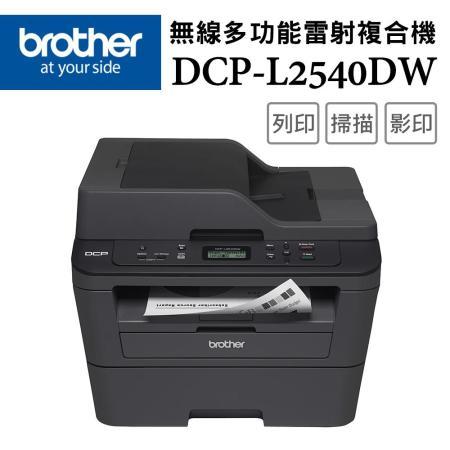 Brother DCP-L2540DW  無線雙面多功能雷射