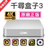 【千尋盒子3】頂級4K安卓電視盒 (QBOX-III) 原廠正版-五元素代理