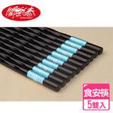 《闔樂泰》五彩精緻食安筷(5雙入)-藍色