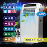 【ZANWA晶華★加碼送迷你行動冰箱★】冷暖 清淨 除溼 移動式空調10000BTU(ZW-1260CH)