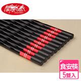 《闔樂泰》五彩精緻食安筷(5雙入)-紅色