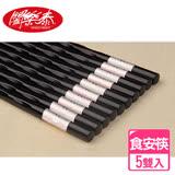 《闔樂泰》五彩精緻食安筷(5雙入)-銀色