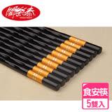 《闔樂泰》五彩精緻食安筷(5雙入)-金色