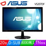 ASUS 華碩 VS207DF 20型高動態對比液晶螢幕