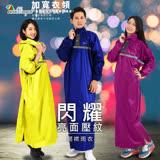 【雙龍牌】閃耀亮面壓紋太空雨衣(螢光綠)/領口加寬反光條超防水小飛俠雨衣EY4425