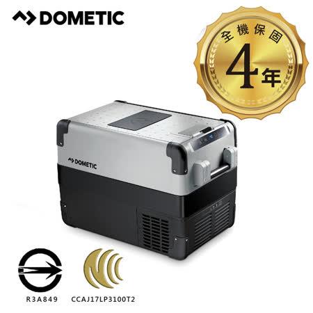 DOMETIC CFX 40W 智慧壓縮機行動冰箱