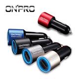 【ONPRO】雙USB輸出 超急速車用充電器 GT-2P01 香檳金/黑/鈦灰/藍/紅