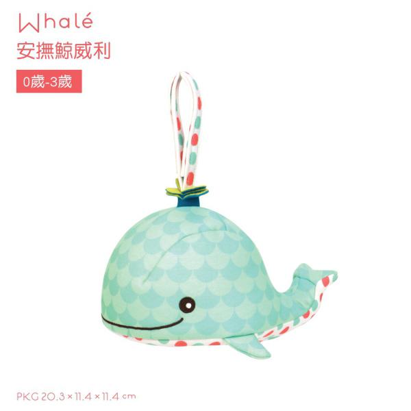 美國【B.Toys】安撫鯨威利