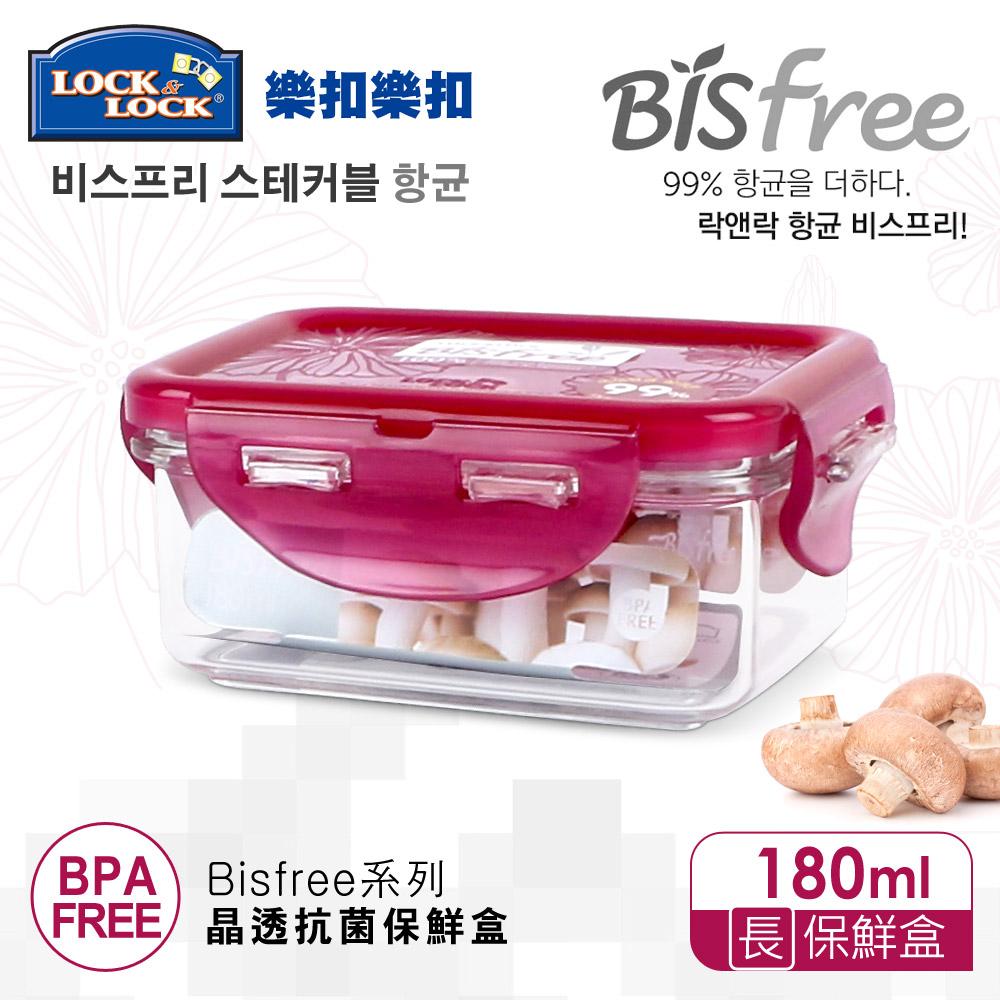 ~樂扣樂扣~Bisfree系列晶透抗菌保鮮盒 長方形180ML