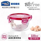 【樂扣樂扣】Bisfree系列晶透抗菌保鮮盒/圓形320ML