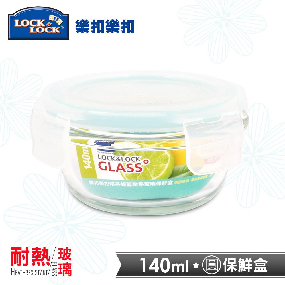~樂扣樂扣~蒂芬妮藍耐熱玻璃保鮮盒 圓形140ML
