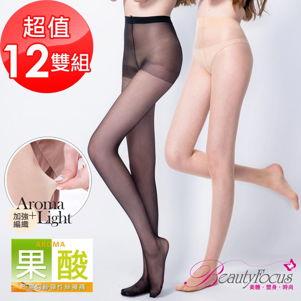【BeautyFocus】(12雙組)台灣製透明感果酸絲褲襪-3939