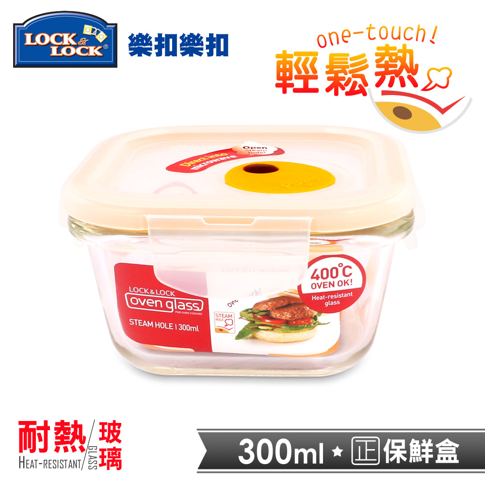 ~樂扣樂扣~輕鬆熱耐熱玻璃保鮮盒 正方形300ML