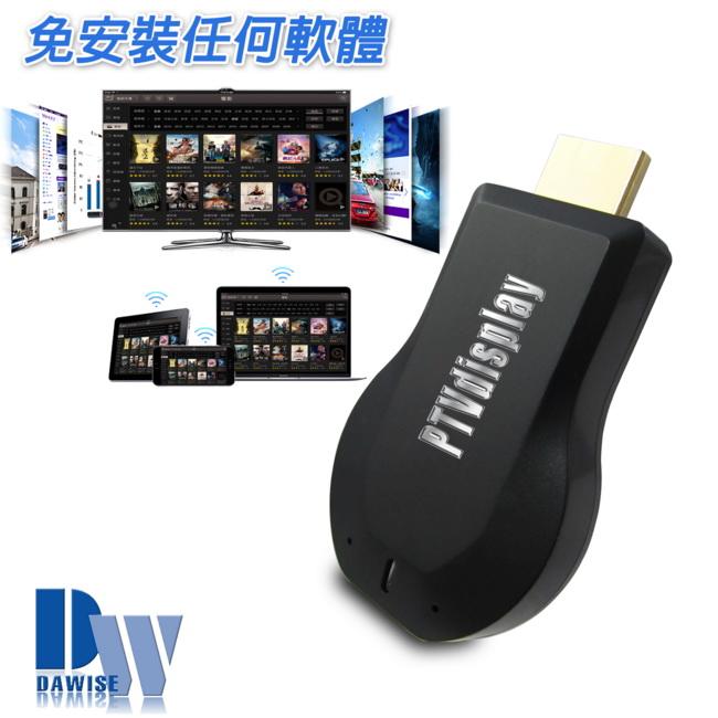 PTVdisplay高清金剛款 無線影音鏡像投影器 加送2大好禮