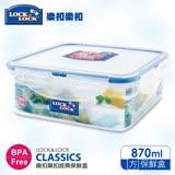 【樂扣樂扣】CLASSICS系列保鮮盒/正方形870ML