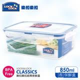 【樂扣樂扣】CLASSICS系列保鮮盒/長方形850ML