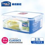 【樂扣樂扣】CLASSICS系列保鮮盒/長方形2.3L