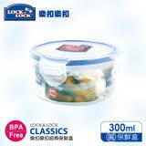 【樂扣樂扣】CLASSICS系列保鮮盒/圓形300ML