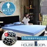 【House Door】日本大和抗菌表布10cm厚全平面竹炭記憶床墊-單人加大3.5尺