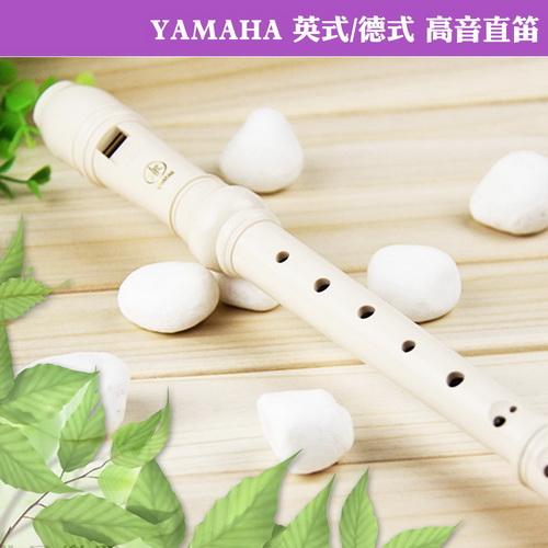 【美佳音樂】國小指定 YAMAHA YRS-24B/YRS-23G 英式/德式 高音直笛(1入)
