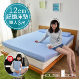 【House Door 好適家居】日本大和抗菌表布12cm厚波浪式竹炭記憶床墊-單人3尺