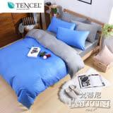【梵蒂尼Famttini-經典鮮藍】撞色單人被套床包組-採用天絲™萊賽爾纖維