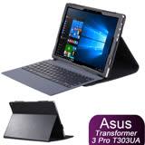 華碩 ASUS Transformer 3 Pro T303UA 專用可裝鍵盤直接斜立皮套 保護套