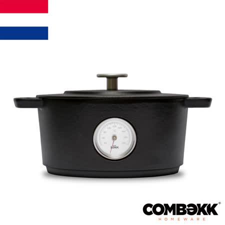 荷蘭Combekk 溫度計鑄鐵鍋24cm