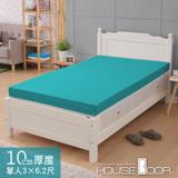 【House Door】超吸濕排濕表布10cm厚全平面竹炭釋壓記憶床墊-單人3尺