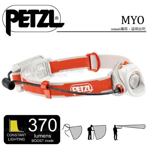 ~法國Petzl~ MYO RXP 強力頭燈 370流明  高亮度.LED.防潑水.路跑.