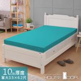 【House Door】超吸濕排濕表布10cm厚全平面竹炭釋壓記憶床墊-單人加大3.5尺