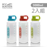 MY WATER 全能戶外運動水壺 3000ml 買一送一