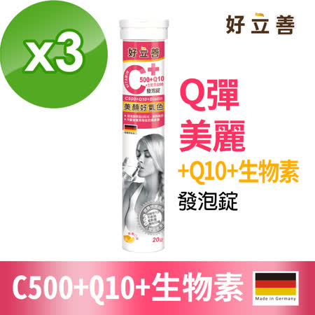德國 好立善 維生素C 500+Q10+生物素發泡錠
