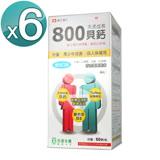 【西德有機】天添成長800貝鈣-綜合口味(60顆/罐)X6入